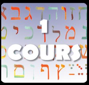 1 cours hébreu non stop