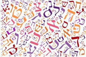 L'hébreu Non-Stop